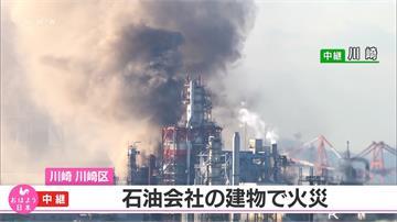 羽田機場附近煉油廠起火 一工人嚴重燒燙傷