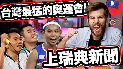 各國媒體在奧運「看見台灣」 瑞典型男曝:一年半來的付出有了回報