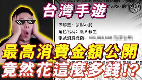 台灣傳奇課長!3年砸1.4億玩手遊 他曝消費紀錄:根本手遊界帝寶