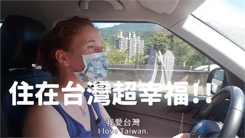 一天內上山下海沒問題!英國人妻表白:這就是住在台灣的幸福