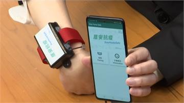 香港防疫繃緊神經!電子手環監控隔離民眾