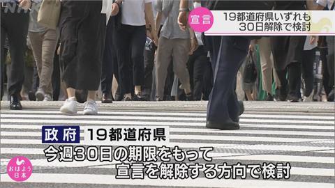日本疫情降溫 緊急事態宣言擬9/30如期解除