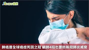 肺癌居全球癌症死因之冠 顧肺4招也要防新冠肺炎威脅