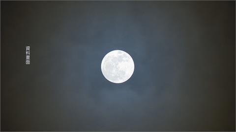 較一般滿月大7%!今年首次「超級滿月」登場 將持續至深夜