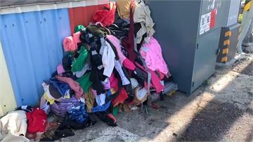 新竹舊衣回收箱爆量 7成是不可利用垃圾