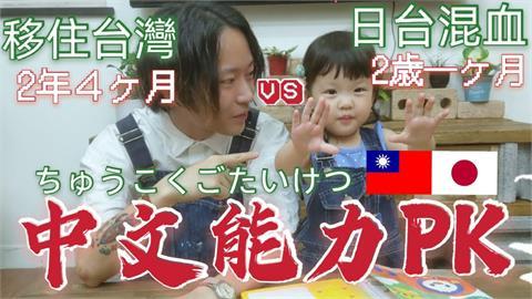 中文遭2歲女兒慘電?來台2年日本爸爸誤認「垃圾」成這東西 傻眼反應笑翻網