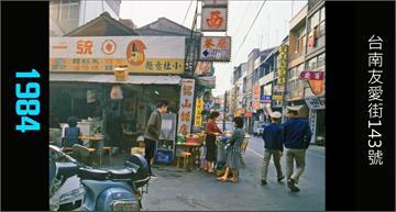 穿越回到37年前!重溫1984年高雄、台南街景「這些店還在」