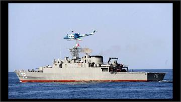 伊朗海軍演習誤擊自家支援艦  釀19死15傷