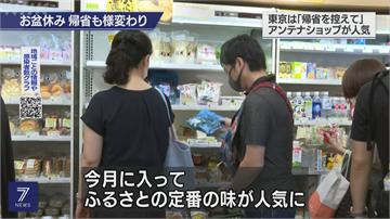 日本9天連假佛系防疫!不限制行動、不停旅遊補助