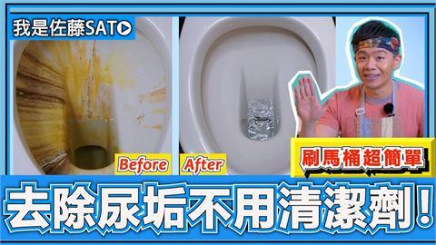 可樂沒氣不要丟!清理達人拿來刷「馬桶尿垢」 4步驟效果超驚人