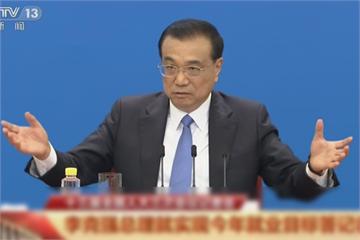 快新聞/重申一中原則、「九二共識」 李克強:中國視台灣同胞為手足