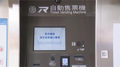 12台新售票機 暫停服務8台 尖峰時刻旅客哀嚎