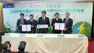 工研院、台電雙雄再聯手 第二期MOU著重技術研發、人才培育等四面向 共推台灣電力產業永續發展