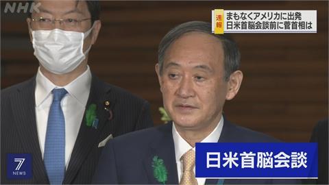 菅義偉抵華府會拜登!NHK:美日峰會共同聲明估將觸及台海議題