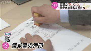 日本「印章文化」恐增染疫風險 山不轉路轉!業者出招拚轉型