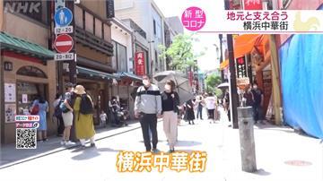 日本陸續復工 橫濱中華街人潮只有3成