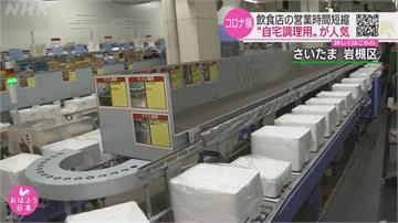 日本緊急狀態外食減少 在家懶人料理包熱銷