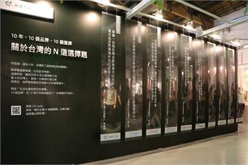 綠藤生機 10 週年策展 50 道選擇題看見台灣的改變