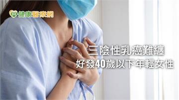 三陰性乳癌好發年輕女性、存活率低 建議基因檢測