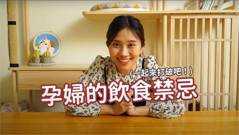 孕婦飲食禁忌多?網傳「10地雷」不能吃 營養師吐真相!