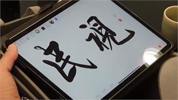 用平板也能寫書法、畫國畫!張炳煌觸控筆示範