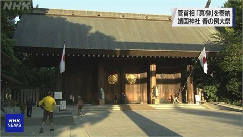 日本靖國神社春祭!  首相菅義偉奉供品不前往參拜