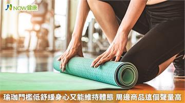 瑜珈門檻低舒緩身心又能維持體態 周邊商品這個聲量高