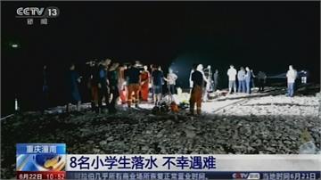 為救落水同伴集體溺斃 中國重慶8國小生遇難