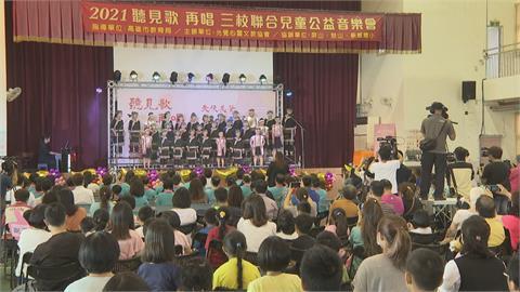 慈善團體贊助高市3校 舉辦兒童公益音樂會