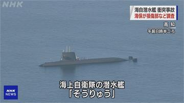 非首次!日本潛艦「蒼龍號」擦撞香港貨輪 撞船事故頻傳!漁民抱怨連連