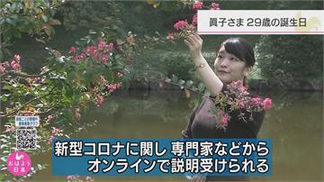 日真子公主29歲生日 與未婚夫小室圭結婚計畫不變