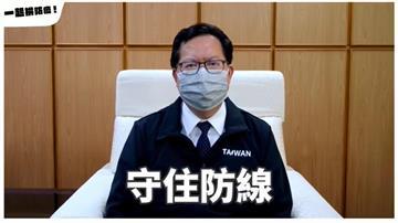 快新聞/收治全國25%確診個案! 鄭文燦喊「桃園是台灣第一站」:守在防疫第一線