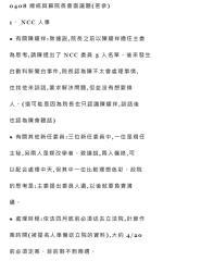 NCC否決中天續照驗證總統府密件傳言 府緊急駁斥