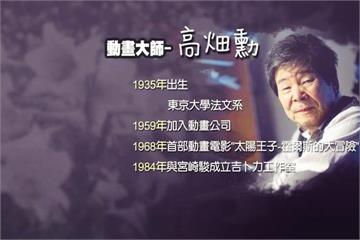 「動畫巨匠」高畑勲病逝  宮崎駿都尊稱「最重要的前輩」