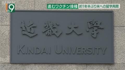 美國新入境規定須完整接種 日本近畿大學超前部署重啟留美