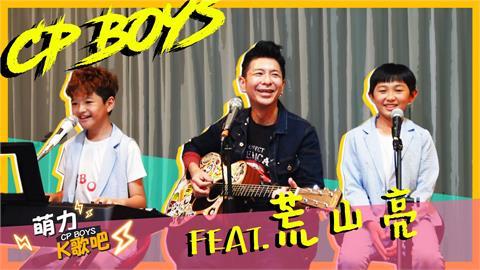 《台灣那麼旺》青少年組過關關主楊博智及洪尚捷超高人氣!粉絲敲碗成立  YT頻道《萌力K歌吧》