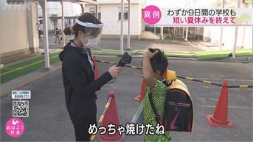 不只台灣暑假縮短 !日本9天暑假結束 學校補課「趕春季進度」