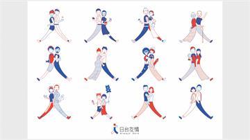 台日友情LOGO「人」亮相 象徵兩國互相扶持