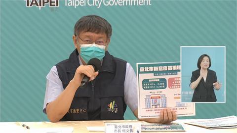 快新聞/連2日新增30多死 柯文哲籲「別嚇到」:不足以反映疫情嚴重度