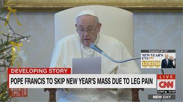 教宗腳痛加劇 缺席跨年夜晚禱與元旦彌撒