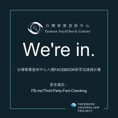 事實查核/【全球僅14家】台灣事實查核中心入選Facebook群眾加速器計畫