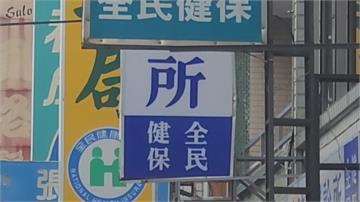 苗栗診所:不收桃園來的!桃園母女看病被拒絕 衛生局要查