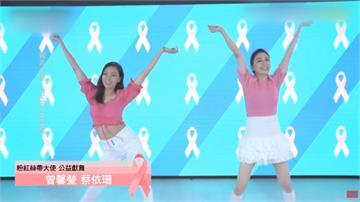 為乳癌公益演唱會站台藝人串連力挺宣導