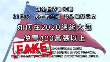 不實影片造謠台灣總統大選作票!警方疑來自境外