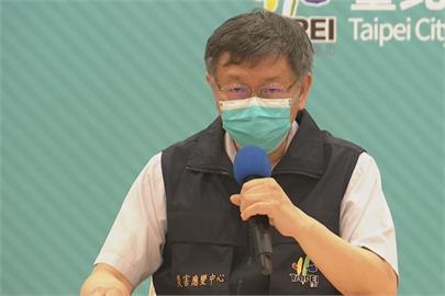 快新聞/台北市12區確診數曝光! 柯文哲:潛在感染源已散布出去