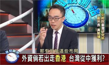 新聞觀測站/深圳能取代香港?解析東方之珠的經貿實力|2019.08