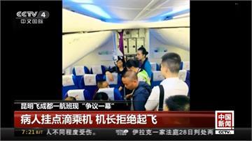 中國機長拒載掛點滴乘客 班機延誤近7小時