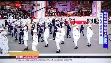 今年最扯失誤!BBC將我國慶大典稱「北朝鮮建黨75周年」遭網灌爆