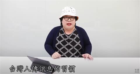 台灣人傳訊息秒消失!網紅娘娘列「5大惡習」氣罵:想掐死對方