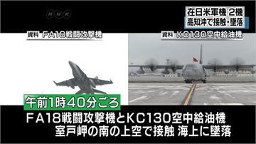 駐日美軍再傳空中事故!日本FA18戰機、空中加油機相撞墜海